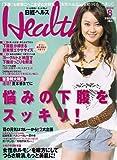 日経 Health (ヘルス) 2006年 08月号 [雑誌]
