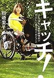 岡崎愛子『キャッチ!JR福知山線脱線事故が私に教えてくれたこと』―障害者だからという甘えは自分が一番損をする―