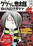 隔週刊 ゲゲゲの鬼太郎 TVアニメDVDマガジン 2013年 6/25号 [分冊百科]
