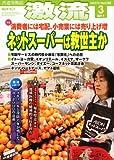 激流 2011年 03月号 [雑誌]