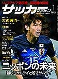 月刊サッカーマガジン 2017年 01 月号 [雑誌]