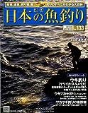 週刊 日本の魚釣り 2013年 4/24号 [分冊百科]