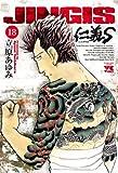 仁義S 18 (ヤングチャンピオンコミックス)