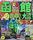 るるぶ函館大沼 ('06~'07) (るるぶ情報版―北海道)