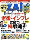 ダイヤモンド ZAi (ザイ) 2008年 10月号 [雑誌]
