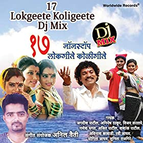 17 Lokgeete Koligeete: DJ Mix