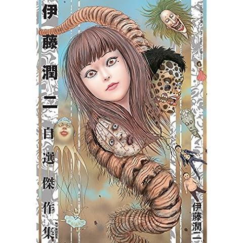 伊藤潤二自選傑作集 (朝日コミックス)