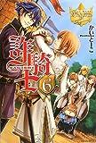 詐騎士〈6〉 (レジーナブックス)