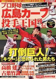 プロ野球 広島カープ投手王国列伝 (スコラムック)