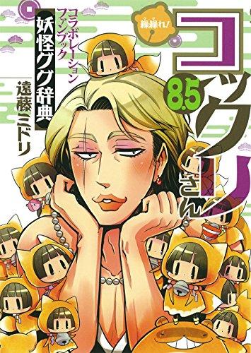 繰繰れ!  コックリさん8.5 (ガンガンコミックスJOKER)