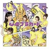 ひと夏の反抗期-AKB48(ネクストガールズ)