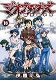 ジオブリーダーズ 16 (ヤングキングコミックス)