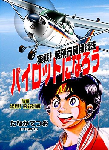 パイロットになろう: 実戦!軽飛行機操縦法 (前編 猛烈!飛行訓練)