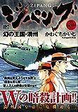 ジパング 幻の王国・満州 (講談社プラチナコミックス)