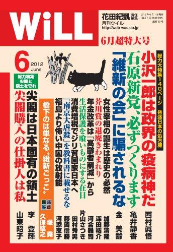 WiLL (ウィル) 2012年 06月号 [雑誌]
