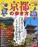 京都の歩き方2010年版 (地球の歩き方ムック)