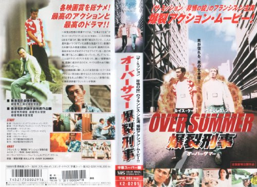 OVER SUMMER 爆裂刑事 [VHS]