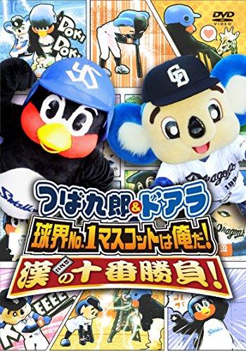 �Ĥж�Ϻ&�ɥ��� �峦No.1�ޥ����åȤϲ���!��(���Ȥ�)�ν��־���! [DVD]