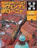 イタリア・ラヴェンナとボローニャ  (週刊朝日百科世界の100都市NO033)
