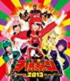 「ももクロの子供祭り2013~守れ! みんなの東武動物公園 戦え! ももいろアニマルZ! ~」LIVE [Blu-ray]