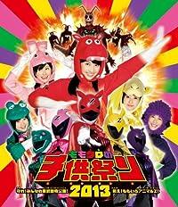 「ももクロの子供祭り2013~守れ! みんなの東武動物公園 戦え! ももいろアニマルZ! ~」LIVE