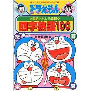 四字熟語100☆