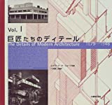 巨匠たちのディテール (Vol.1)