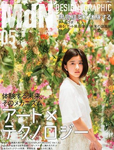 月刊MdN 2015年 5月号(特集:体験する未来、そのメカニズム アート×テクノロジー)