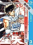 聖闘士星矢 3 【期間限定 無料お試し版】 (ジャンプコミックスDIGITAL)