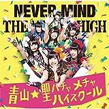 NEVER MIND♪青山☆聖ハチャメチャハイスクール