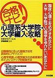 合格ナビ!心理系大学院・大学編入攻略 (合格ナビ!)