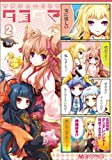 マジキュー4コマ タユタマ -Kiss on my Deity-(2) (マジキューコミックス)