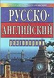 img - for Russko-angliyskiy razgovornik book / textbook / text book