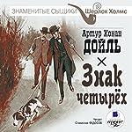 Znak chetyrokh [The Sign of Four]   Artur Konan Doyl'