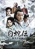 白蛇伝~転生の妖魔  DVD-BOX