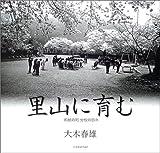写真集 里山に育む 和紙の町 分校の日々