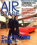AIR STAGE (エア ステージ) 2006年 10月号 [雑誌]