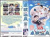 卓球温泉 [VHS]