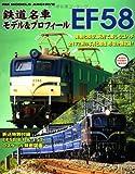 鉄道名車モデル&プロフィールEF58 (NEKO MOOK 1434 NEKO HOBBY MOOK)