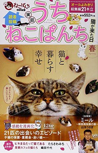 うちねこぱんち 猫が来た日 春 (にゃんCOMI(ペーパーバックスタイル廉価版女性向け猫コミックス))