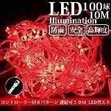 【全13色】イルミネーションLEDライト100球 10m 屋外屋内兼用 防雨仕様 連結可 8パターン点灯コントローラ付 (赤(レッド))