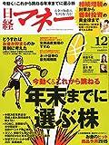 日経マネー 2014年 12月号