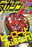 月刊 マガジン Z (ゼット) 2009年 03月号 [雑誌]