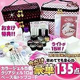 Amazon.co.jp15WのLEDライト!ジェルネイル スターターキット (WHITE)