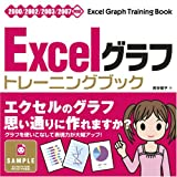 Excel グラフ [トレーニングブック] 2000/2002/2003/2007対応