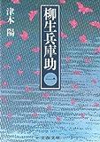 柳生兵庫助〈1〉 (文春文庫)