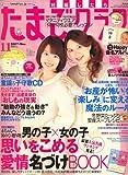 たまごクラブ 2007年 11月号 [雑誌]
