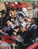 DAYS JAPAN 2015年 08 月号 [雑誌]