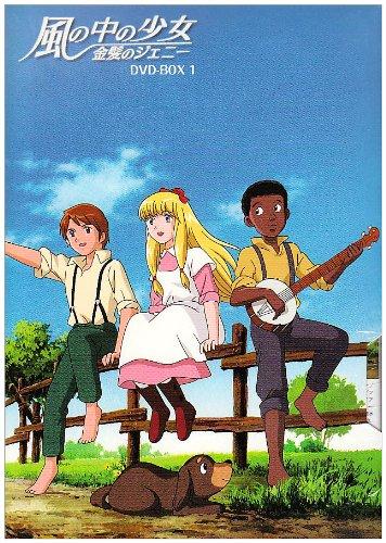 風の中の少女 金髪のジェニー DVD-BOX1