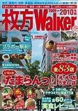 ウォーカームック 枚方Walker2009→2010年版 61802-52 (ウォーカームック 151)